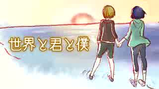 【GUMI】 世界と君と僕 【オリジナル】