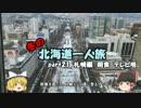 【ゆっくり】冬の北海道一人旅 part21 札幌編 朝食 テレビ塔