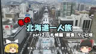 【ゆっくり】冬の北海道一人旅 part21