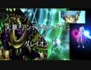 【FateGO】(天草xアンデルxマシュ)シナジーvsダレイオス【Fate/AZO】