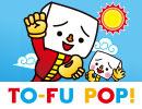[トーフ親子]TO-FU POP![CM]