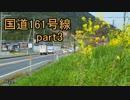 [H28.4]国道161号線part3[バイク車載]