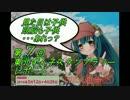 第7回東北ずん子スタンプラリー・3(仙台編)