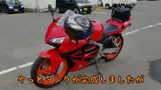 MC19CBR 600RR化!パート11