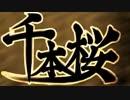 【千本桜】〜合唱〜 96猫&柿チョコ&灯油&蓮 歌ってみた
