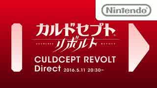 カルドセプト リボルト Direct 2016.5.11