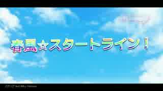 【ニコカラ】春風☆スタートライン!【Off