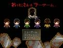 【おそ松さん】ホラーゲーム-MIRROR- part9