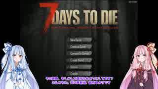 【7Days to Die】怖がり茜ちゃんと一緒、