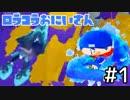 【splatoon】ロラコラお兄さんのS+カンスト日記 #1