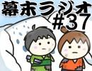 [会員専用]幕末ラジオ 第三十七回(ノスタル志士+α)