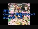 月刊クッキー☆静画ランキング 2016年4月