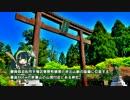 第11位:[2016] 月刊キャンプGWスペシャル号 後編 秋葉神社前キャンプ場 [14]