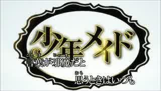 【ニコカラ・JOY音源】innocent promise (