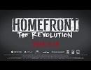 『HOMEFRONT the Revolution』PV