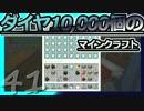 【Minecraft】ダイヤ10000個のマインクラフト Part41【ゆっくり実況】