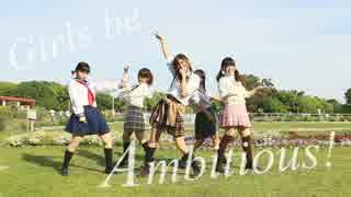 【関西5人で】Girls be Ambitious!【踊ってみた】 thumbnail