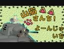 【WoT】山猫さんち! よーんじゅいち【ゆっくり実況】