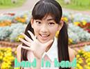 【木内麗華】Hand in Hand【踊ってみた】
