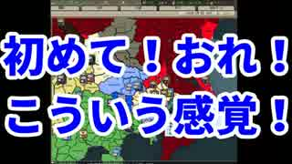 【HoI2】都道府県の主役は我々だ!part10