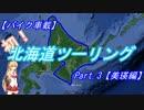 【バイク車載】初!北海道ツーリングpart3【美瑛編】