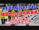 【韓国セウォル号被害者】 バチカンに押しかけて玉砕!
