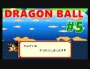 【ドラゴンボール実況】超サイヤ伝説をもっちゃりプレイ 五星球