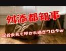 舛添知事がニコ生で記者会見生中継!!コメントフルボッコで草不可避w