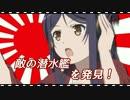 人気の「はいふり」動画 1,374本 - バンザーイ・フリート ばんふり 3