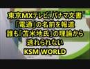 東京MXテレビ、パナマ文書「電通」の名前を報道。苫米地氏GJ!