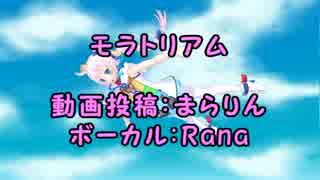 【Rana37142】モラトリアム【オリジナル】