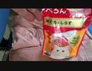 いなば食品「Ciaoぺろん」 満足のぷるぷるが出た!!【猫旅】