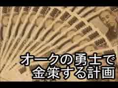【覚醒アリ】オークの勇士【金策PT¥100