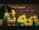 【Minecraft】Pixelmonのすゝめ part28【Pixelmon】