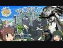 【艦これ×トロピコ4】南国プレシデンテと、トロピコ泊地遠征作戦・第3話