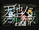 【東方卓遊戯】天地人のダブルクロスpart2【Dx3rd】