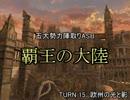 【MUGEN】覇王の大陸 Part71【陣取り】