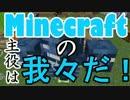 【Minecraft】Minecraftの主役は我々だ!part14【実況プレイ動画】