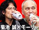 【会員限定】菊池誠×モーリー「ニセ科学と放射能」 2/2
