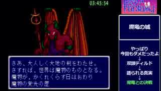 ライトファンタジーRTA_04:22:10_Part7/8