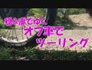 【結月ゆかり車載】 穏&凛でゆくオフ車でツーリング 金谷元名林道その2