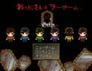 【おそ松さん】ホラーゲーム-MIRROR- part10
