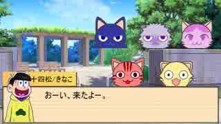 【卓ゲ松さん】六つ子が遊ぶキャトルフ Pa