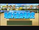 【ゆっくり実況】高校で全国制覇を目指すよpart5【パワプロ2016】