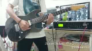【Janne Da Arc】ヴァンパイア 弾いてみたよ