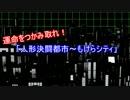 【幻想人形演舞】きまぐれ対戦演舞 運都大会構築編【ゆっくり実況】