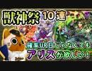 【モンスト実況】確率UP日じゃなくてもアリスが欲しい!獣神祭!【10連】