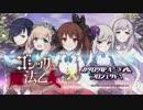 【テレビCM】ゴシックは魔法乙女 × カタログIPオープン化プロジェクト!編