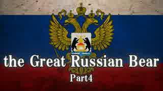 【EU4】ロシアの大熊【Part4】
