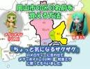 【ミク・GUMI】「♪ちょっと気になるザグザグ」で岡山市の区名を覚えよう